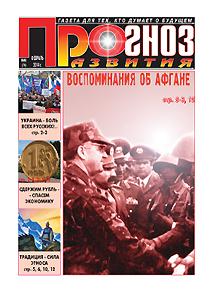"""Газета """"Прогноз развития"""", февраль 2014 год. Скачать."""