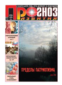 prognoz_nov1
