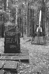 Подмосковный полигон Королёва