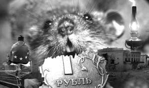 Дорогой, многоуважаемый рубль!..